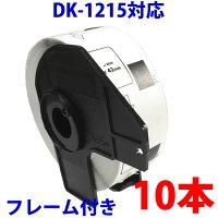 【10本セット】ブラザー食品表示用/検体ラベルとフレームのセットDK-1215互換ラベルプリンター用賞味期限ラベルDK1215DKプレカットラベルピータッチ10P03Sep16