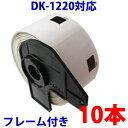 10本セット ブラザー用 食品表示用ラベルとフレームのセット DK-1220 業務用 互換 ラベルプリンター用 DK1220 賞味期…