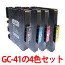 \2/15まで300円クーポン発行/SGカートリッジ GC41 顔料 リコー 互換 インク GC41K GC41C GC41M GC41Y 対応 プリンター用 RICOH 4本セット IPSiO SG