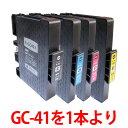 \複数購入で5%OFFクーポン発行/SGカートリッジ GC41 顔料 リコー 互換 インク GC41K GC41C GC41M GC41Y 対応 プリンター用 RICOH 1本より自由選択 IPSiO