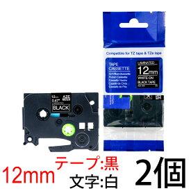 TZeテープ ピータッチキューブ用 互換テープカートリッジ 12mm 黒テープ 白文字 TZe-335対応 マイラベル ラベルライター お名前シール 汎用 名前シール ブラザー ピータッチ テープ 2個セット
