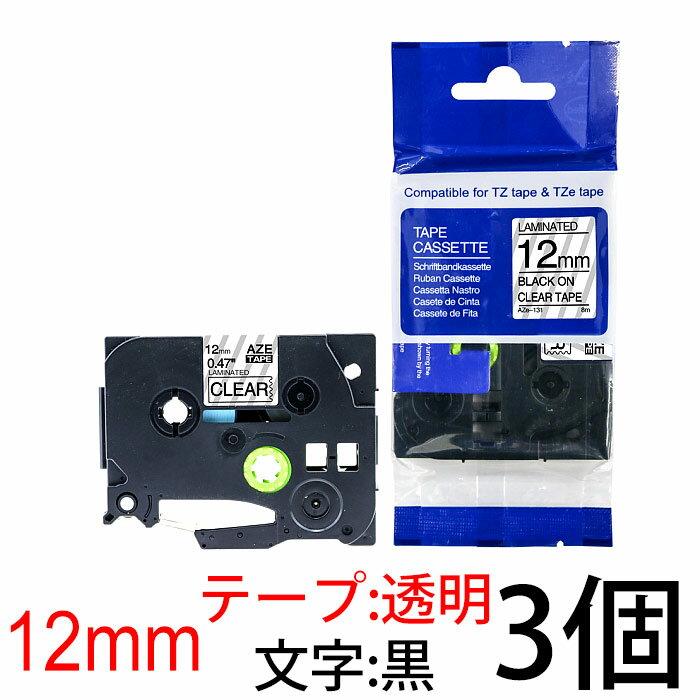 TZeテープ ピータッチキューブ用 互換テープカートリッジ 12mm 透明地 黒文字 TZe-131対応 マイラベル ラベルライター お名前シール 汎用 名前シール ブラザー ピータッチ テープ 3個セット