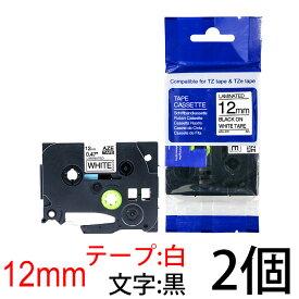 TZeテープ ピータッチキューブ用 互換テープカートリッジ 12mm 白テープ 黒文字 TZe-231対応 マイラベル ラベルライター お名前シール 汎用 名前シール ブラザー ピータッチ テープ 2個セット