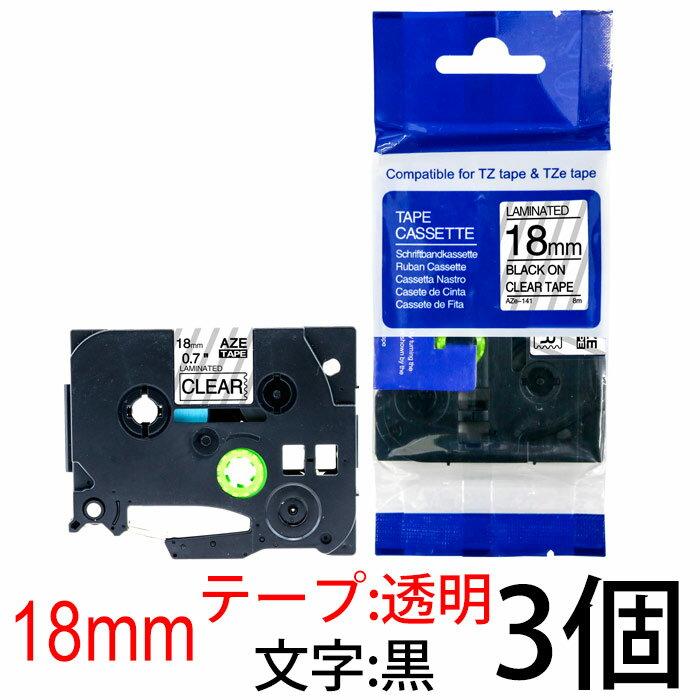 TZeテープ ピータッチキューブ用 互換テープカートリッジ 18mm 透明地 黒文字 TZe-141対応 マイラベル ラベルライター お名前シール 汎用 名前シール ブラザー ピータッチ テープ 3個セット