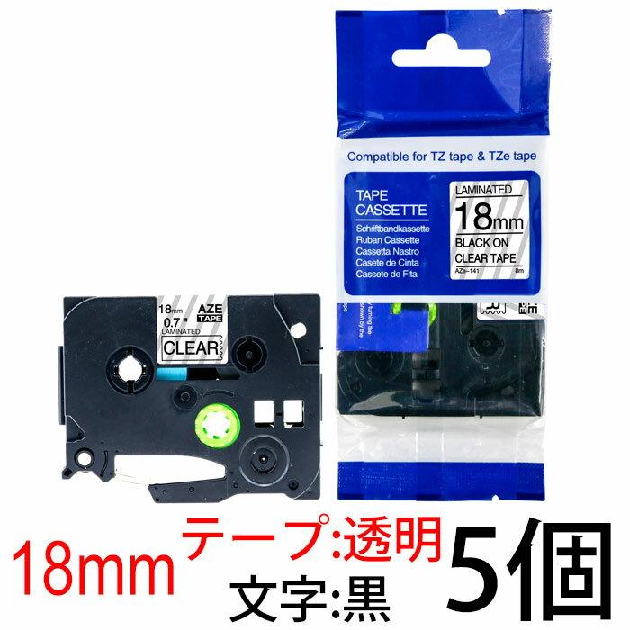 TZeテープ ピータッチキューブ用 互換テープカートリッジ 18mm 透明地 黒文字 TZe-141対応 マイラベル ラベルライター お名前シール 汎用 名前シール ブラザー ピータッチ テープ 5個セット