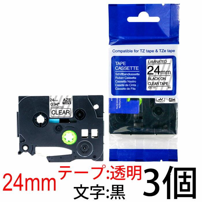 TZeテープ ピータッチキューブ用 互換テープカートリッジ 24mm 透明地 黒文字 TZe-151対応 マイラベル ラベルライター お名前シール 汎用 名前シール ブラザー ピータッチ テープ 3個セット