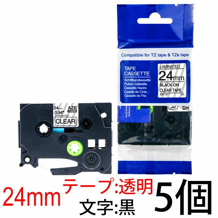 TZeテープ ピータッチキューブ用 互換テープカートリッジ 24mm 透明地 黒文字 TZe-151対応 マイラベル ラベルライター お名前シール 汎用 名前シール ブラザー ピータッチ テープ 5個セット