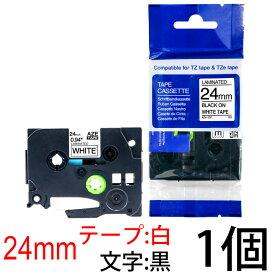 TZeテープ ピータッチキューブ用 互換テープカートリッジ 24mm 白テープ 黒文字 TZe-251対応 マイラベル ラベルライター お名前シール 汎用 名前シール ブラザー ピータッチ テープ