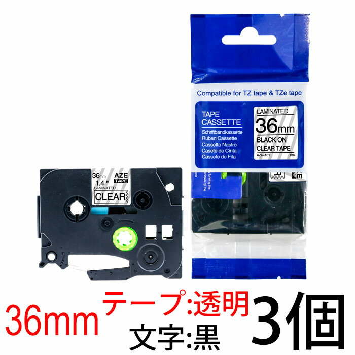 TZeテープ ピータッチキューブ用 互換テープカートリッジ 36mm 透明地 黒文字 TZe-161対応 マイラベル ラベルライター お名前シール 汎用 名前シール ブラザー ピータッチ テープ 3個セット
