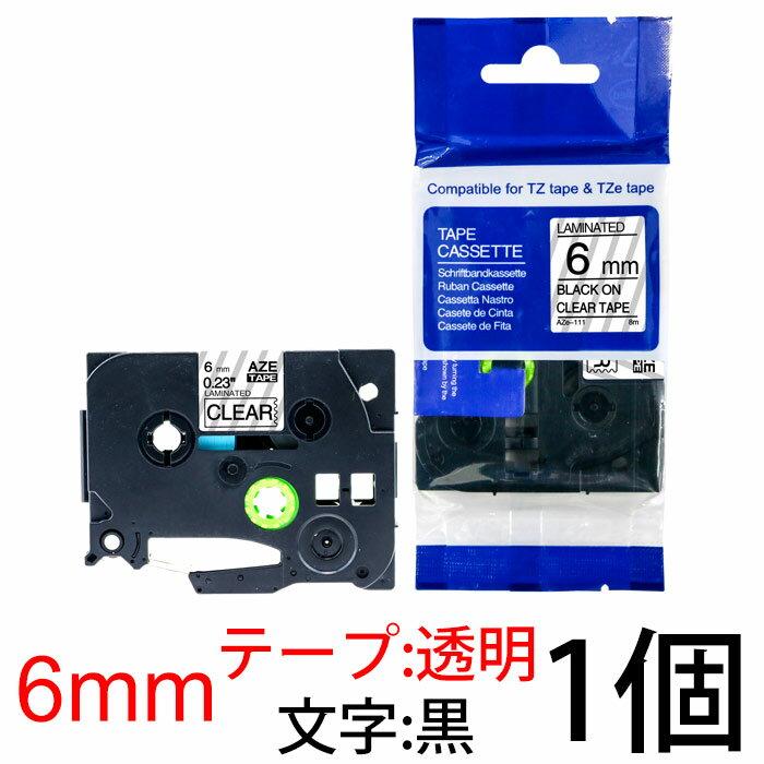 TZeテープ ピータッチキューブ用 互換テープカートリッジ 6mm 透明地 黒文字 TZe-111対応 マイラベル ラベルライター お名前シール 汎用 名前シール ブラザー ピータッチ テープ