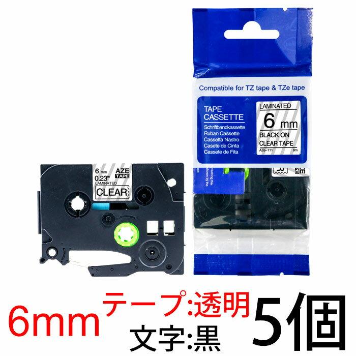 TZeテープ ピータッチキューブ用 互換テープカートリッジ 6mm 透明地 黒文字 TZe-111対応 マイラベル ラベルライター お名前シール 汎用 名前シール ブラザー ピータッチ テープ 5個セット