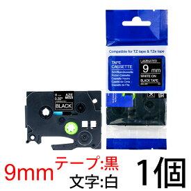TZeテープ ピータッチキューブ用 互換テープカートリッジ 9mm 黒テープ 白文字 TZe-325対応 マイラベル ラベルライター お名前シール 汎用 名前シール ブラザー ピータッチ テープ
