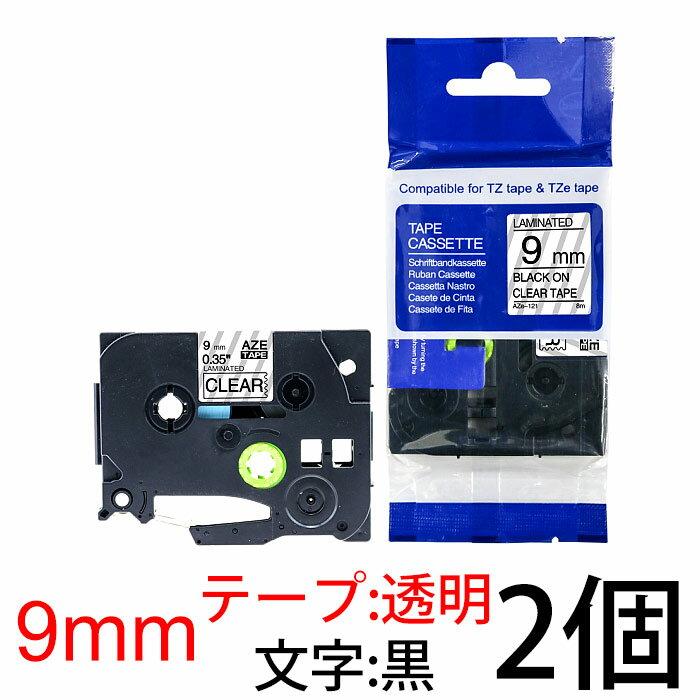 TZeテープ ピータッチキューブ用 互換テープカートリッジ 9mm 透明地 黒文字 TZe-121対応 マイラベル ラベルライター お名前シール 汎用 名前シール ブラザー ピータッチ テープ 2個セット