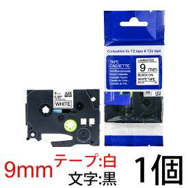 TZeテープ ピータッチキューブ用 互換テープカートリッジ 9mm 白テープ 黒文字 TZe-221対応 マイラベル ラベルライター お名前シール 汎用 名前シール ブラザー ピータッチ テープ