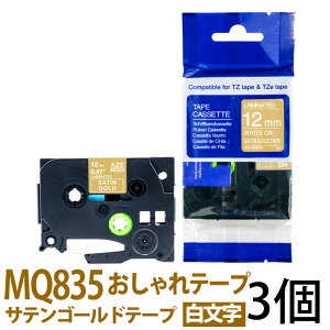 TZeテープ ピータッチキューブ用 互換テープカートリッジ 12mm サテンゴールドテープ 白文字 TZe-MQ835対応 おしゃれテープ マイラベル ラベルライター お名前シール 汎用 名前シール ブラザー