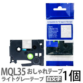 TZeテープ ピータッチキューブ用 互換テープカートリッジ 12mm ライトグレーテープ 白文字 TZe-MQL35対応 おしゃれテープ マイラベル ラベルライター お名前シール 汎用 名前シール ブラザー ピータッチ テープ
