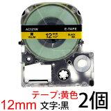 テプラPRO用互換テープカートリッジ12mm黄色地黒文字マイラベル汎用テープ