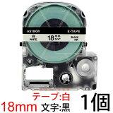 テプラテープテプラPRO用互換テープカートリッジ18mm白地黒文字マイラベル汎用テープ