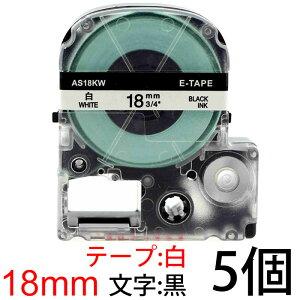 テプラテープ テプラ用 SS18KW SS18K 互換テープカートリッジ 18mm 白地 黒文字 マイラベル お名前シール 汎用 名前シール テープ 5個セット