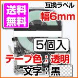 テプラPRO用互換テープカートリッジ6mm透明地黒文字マイラベル汎用テープ10P03Sep16