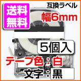 テプラPRO用互換テープカートリッジ6mm白地黒文字マイラベル汎用テープ10P03Sep16