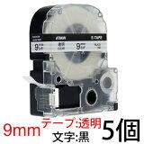 テプラPRO用互換テープカートリッジ9mm透明地黒文字マイラベル汎用テープ10P03Sep16