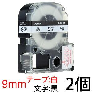 テプラテープ テプラ用 SS9KW SS9K 互換テープカートリッジ 9mm 白地 黒文字 マイラベル お名前シール 汎用 名前シール テープ 2個セット