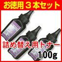 【3本セット】 ブラザー 詰め替え用トナー 粉 100g TN-25J TN-26J TN-27J TN-36J TN-37J TN-48J TN-56J 等に 10P03Sep16