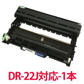 DR-22J ドラムユニット リサイクル 再生 HL-2130,HL-2240D,HL-2270DW,DCP-7060D,DCP-7065DN,MFC-7460DN,FAX-7860DW 等に