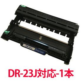 DR-23J 対応リサイクルドラム 再生 DCP-L2520D DCP-L2540DW FAX-L2700DN MFC-L2720DN MFC-L2740DN MFC-L2740DW HL-L2320D HL-L2360DN HL-L2365DW 等に
