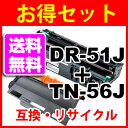 DR-51J + TN-56J 対応リサイクルドラムとリサイクルトナーのセット 再生 ブラザー MFC-8950DW MFC-8520DN HL-6180DW HL-5440D HL-5450DN 等