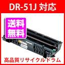 【送料無料】DR-51J ドラムユニット リサイクル BROTHER 再生 ドラム ブラザー MFC-8950DW MFC-8520DN HL-6180DW HL-5440D HL-5450DN 等に