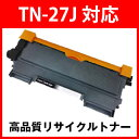 TN-27J トナー カートリッジ リサイクル BROTHER 再生 ブラザー HL-2240D,HL-2270DW,DCP-7060D,DCP-7065DN,MFC-7460DN,FAX-7860D
