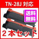 2本セット【送料無料】TN-28J トナー カートリッジ リサイクル BROTHER 再生 ブラザー DCP-L2520D,DCP-L2540DW,FAX-L2700DN,MFC-L2720DN,MF