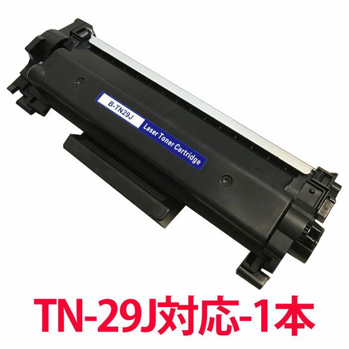 TN-29J トナー 互換 カートリッジ リサイクル 再生 ブラザー MFC-L2750DW / MFC-L2730DN / DCP-L2550DW / DCP-L2535D / FAX-L2710DN / HL-L2375DW / HL-L2370DN / HL-L2330D 等に