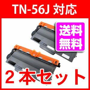 2本セットTN-56J トナー カートリッジ リサイクル 再生 MFC-8950DW MFC-8520DN HL-6180DW HL-5440D HL-5450DN 等に