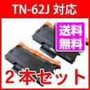 【送料無料】TN-62J トナー カートリッジ リサイクル 2本セット BROTHER 再生 ブラザー HL-L5100DN HL-L5200DW HL-L6400DW 等に 10P03Sep16