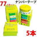 5本セット 樹木用ナンバーテープ 数字、アルファベット、カラー選択 測量テープ 目印テープ