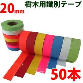 50本セット 樹木用識別テープ 20mm 森林等に 樹木テープ 7色よりお選び下さい 登山のマーキングにも便利