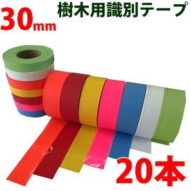 20本セット 樹木用識別テープ 30mm 森林等に 樹木テープ 7色よりお選び下さい 登山のマーキングにも便利