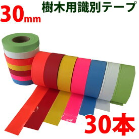 30本セット 樹木用識別テープ 30mm 森林等に 樹木テープ 7色よりお選び下さい 登山のマーキングにも便利
