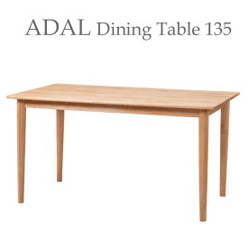 ダイニングテーブル アダル ADAL 135 NA ナチュラル 天然木アルダー材 オイル塗装仕上げ おしゃれ 北欧 新生活 シンプル 4人