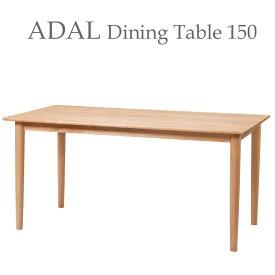 ダイニングテーブル 150 アダル ADAL NA ナチュラル 天然木アルダー材 オイル塗装仕上げ おしゃれ 北欧 新生活 シンプル 4人