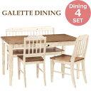 ダイニング4点セット ガレット GALETTE WH/BR 素敵なカントリー調 テーブル チェア ベンチ かわいい ツートンカラー