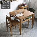 ダイニングテーブル 75cm 天然木 2人用 ラシック750 ヴィンテージ おしゃれ 新生活 コンパクト 省スペース テーブル …