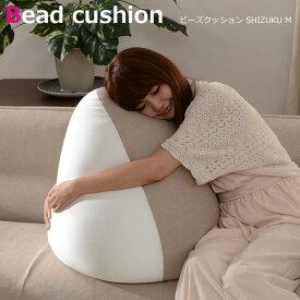 ビーズクッション 日本製 しずく Mサイズ 大きい 形を変えて フィット ビーズソファ カラーは4色から