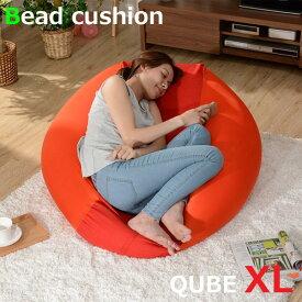 ビーズクッション 特大 日本製 QUBE XLサイズ カバーリングタイプ カラーは4色から
