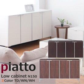 開梱設置便 piatto ピアット ローキャビネット N150 W150cm 3色(タモダーク/ウォールナット/ホワイト)から選べる 日本製 松永家具