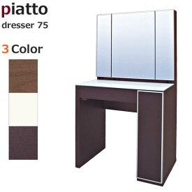 開梱設置 piatto ピアット ドレッサー75 W75cm 三面鏡 たっぷり収納 3色(タモダーク/ウォールナット/ホワイト)から選べる 日本製 松永家具