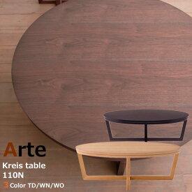 センターテーブル おしゃれ アルテ クライステーブル 110N 円形 3色(オーク/タモダーク/ウォールナット)から選べる 日本製 松永家具
